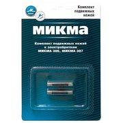 нож для Микмы (306,307) подвижный комплект (2шт) в интернет магазине Импульс, фото