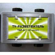 Разветвитель антенный 3TV ТАР-3 в интернет магазине Импульс, фото