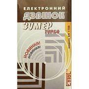 Звонок Зуммер Турбо СП1108 в интернет магазине Импульс, фото