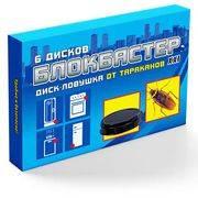 ловушка Блокбастер приманка от тараканов 6шт футл. в интернет магазине Импульс, фото