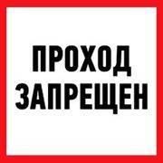Знак информационный Проход запрещен 200*200мм REXANT 56-0037 в интернет магазине Импульс, фото