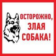 Знак информационный Злая собака 200*200мм REXANT 56-0036 в интернет магазине Импульс, фото