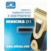 Нож для Микмы М-211 подвижный комплект (2шт)