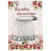Булавки английские №3 42мм 10шт серебрян. 3945636 в интернет магазине Импульс, фото