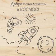 доска для выжигания Космос REXANT 12-0910 в интернет магазине Импульс, фото