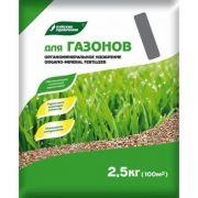 Удобрение БХЗ ОМУ для газонов 2,5кг в интернет магазине Импульс, фото