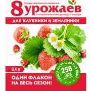 Удобрение 8 УРОЖАЕВ жид для клубники и земляники 0,4л Волски Биохим в интернет магазине Импульс, фото
