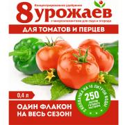 Удобрение 8 УРОЖАЕВ жид для томатов и перцев 0,4л Волски Биохим в интернет магазине Импульс, фото