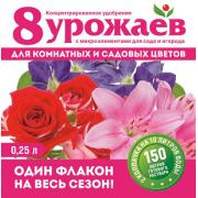 Удобрение 8 УРОЖАЕВ жид для всех цветов 0,4л Волски Биохим в интернет магазине Импульс, фото