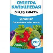 Удобрение БХЗ Селитра кальциевая 20/25г Буй(7569) в интернет магазине Импульс, фото