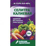 Удобрение БХЗ Селитра Калиевая 20г Буй в интернет магазине Импульс, фото