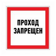 знак запрещающий Проход запрещен 150*150мм REXANT 56-0047 в интернет магазине Импульс, фото