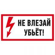 Знак электробезопасности Не влезай! Убьет! 100*200мм REXANT 55-0014 в интернет магазине Импульс, фото