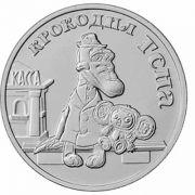 Монета 25р памятная Крокодил гена в блистере в интернет магазине Импульс, фото