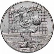 Монета 25р памятная Барбоскины в блистере в интернет магазине Импульс, фото