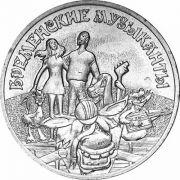 Монета 25р памятная Бременские музыканты в блистере в интернет магазине Импульс, фото