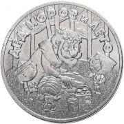 Монета 25р памятная Дед Мороз в блистере в интернет магазине Импульс, фото