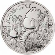Монета 25р памятная Винни пух в блистере в интернет магазине Импульс, фото